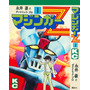 Vendo Comic Mazinger Z 1 En Formato Digital Pdf