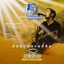 Karaoke Cristiano - Otorga Puntuacion - Buenisimo!!!